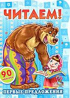 Читаем с Машей и медведем Первые предложения