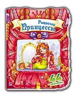 Чудесный рюкзачек. Рюкзачек принцессы, фото 1