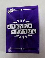 """Метафорические карты """"Азбука жестов"""", фото 1"""