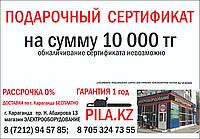 Подарочный сертификат на 10 000 тг