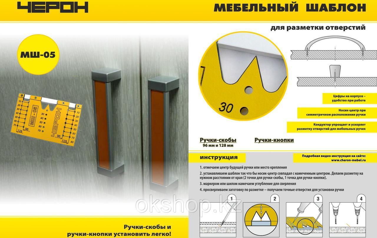 Кондуктор черон для разметки отверстий МШ-05
