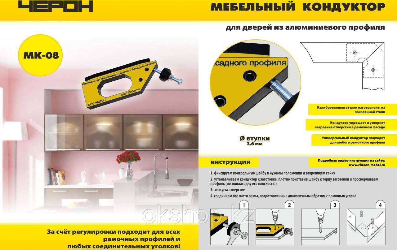 Мебельный кондуктор для дверей из алюминиевого профиля МК-08
