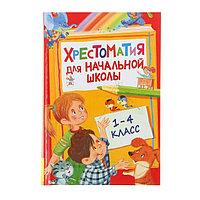 Хрестоматия для начальной школы, 1-4 класс  , фото 1