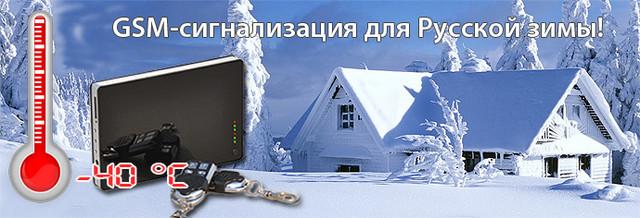 Беспроводная GSM сигнализация СТРАЖ «EXPRESS» температура работы до - 40 градусов