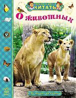 Теперья умею читать О животных.От  мышки до слона