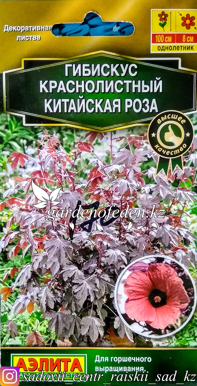 """Семена пакетированные Аэлита. Гибискус краснолистный """"Китайская роза"""""""