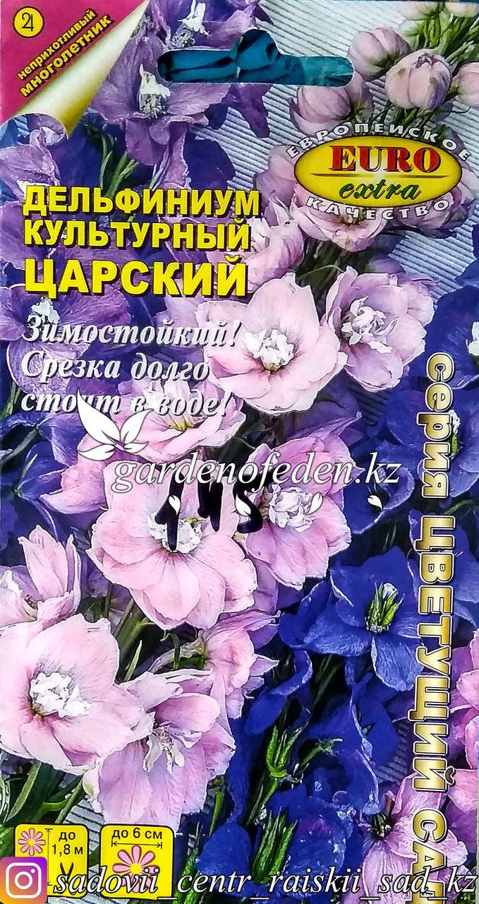 """Семена пакетированные Euro Extra. Дельфиниум культурный """"Царский"""""""