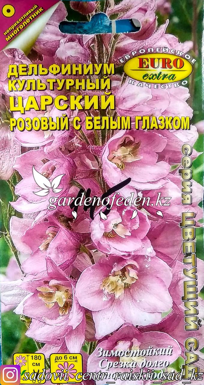 """Семена пакетированные Euro Extra. Дельфиниум культурный """"Царский розовый с белым глазком"""""""