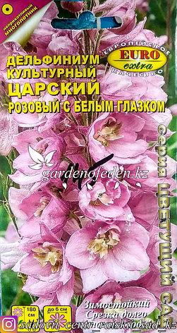 """Семена пакетированные Euro Extra. Дельфиниум культурный """"Царский розовый с белым глазком"""", фото 2"""