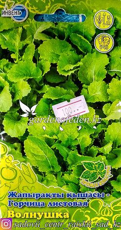"""Семена пакетированные Инвент+. Горчица листовая """"Волнушка"""", фото 2"""
