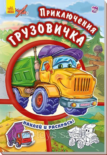 Тачки Приключения грузового автомобиля