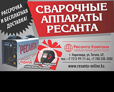 Сварочный аппарат РЕСАНТА САИ-140, фото 2