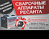Сварочный аппарат РЕСАНТА САИ-160 ПН (от 140 Вольт), фото 2