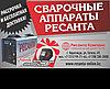 Сварочный аппарат РЕСАНТА САИ-190 ПН (от 140 Вольт), фото 2