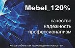 MEBEL_120%