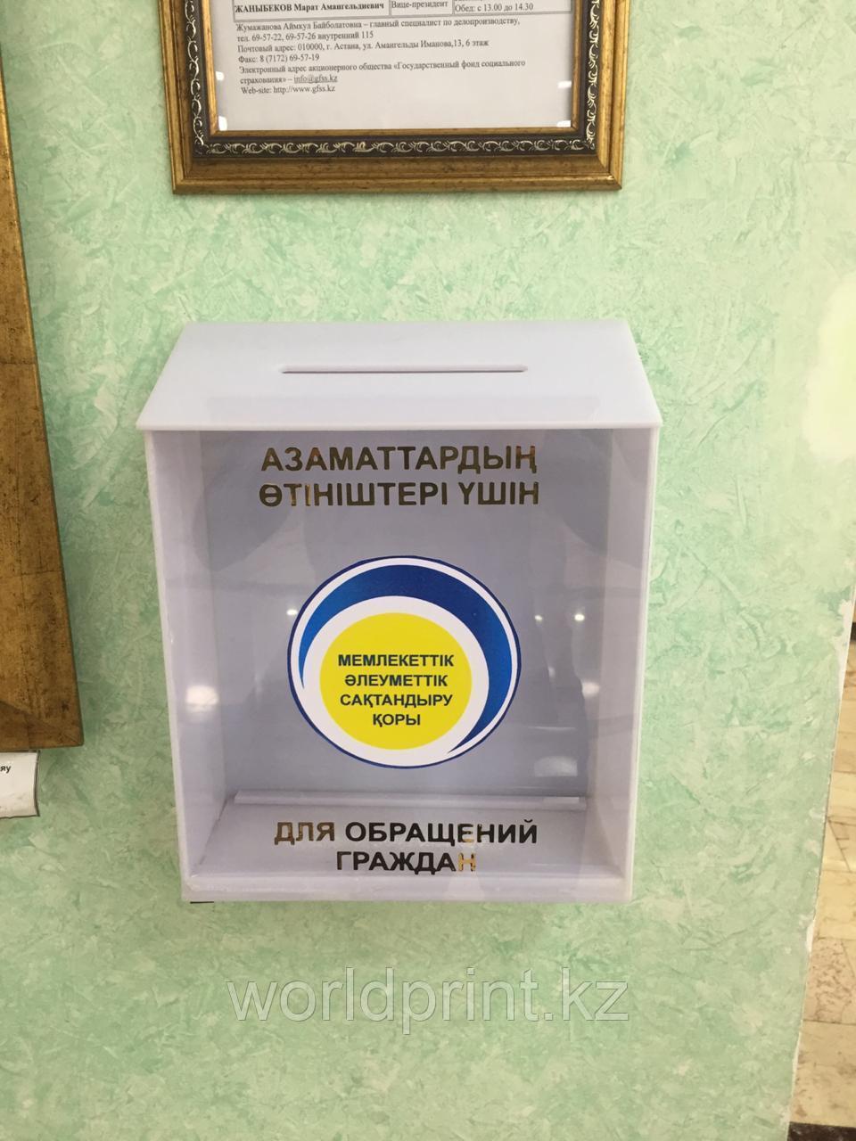 Заказать ящик для жалоб и предложений в Астане