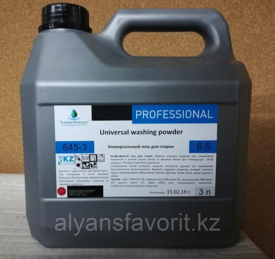 Universal Washing Powder- универсальный гель для стирки белья. 3 литра. РК