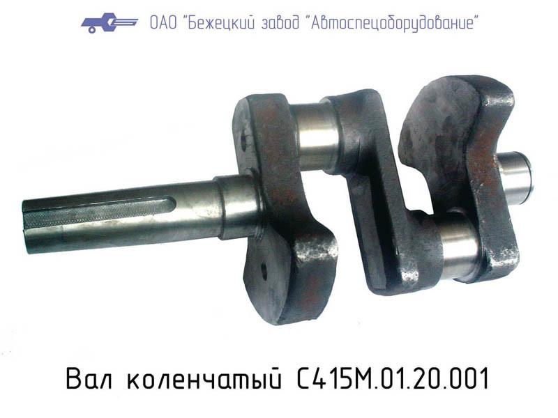Вал коленчатый С415М.01.20.001