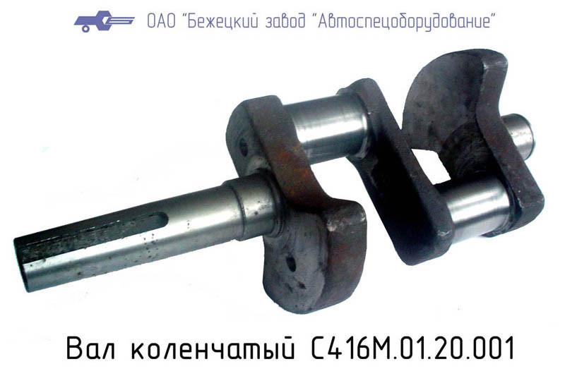 Вал коленчатый С416М.01.20.001