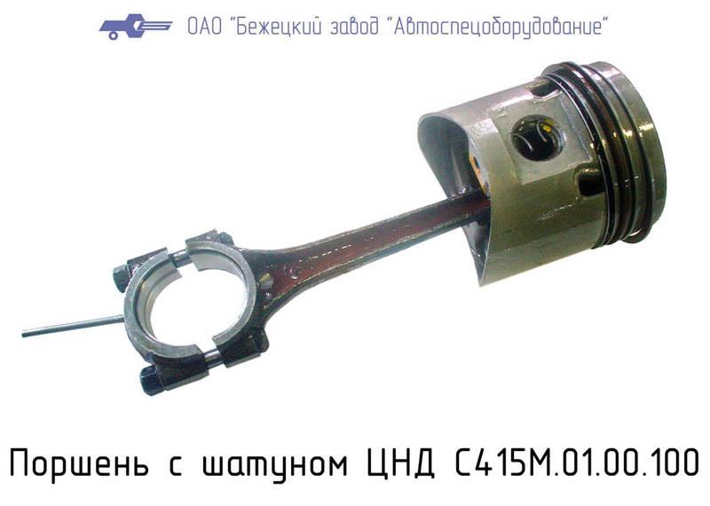 Поршень с шатуном ЦНД С415М.01.00.100