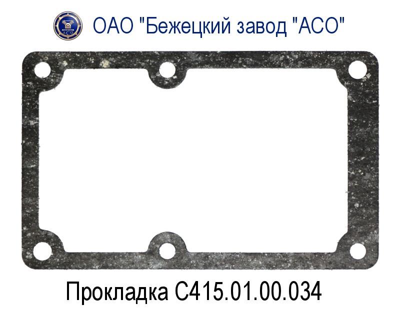 Прокладка С415.01.00.016 (034)