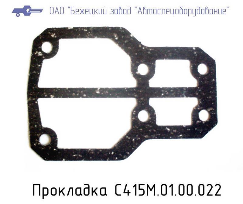Прокладка С415.01.00.022