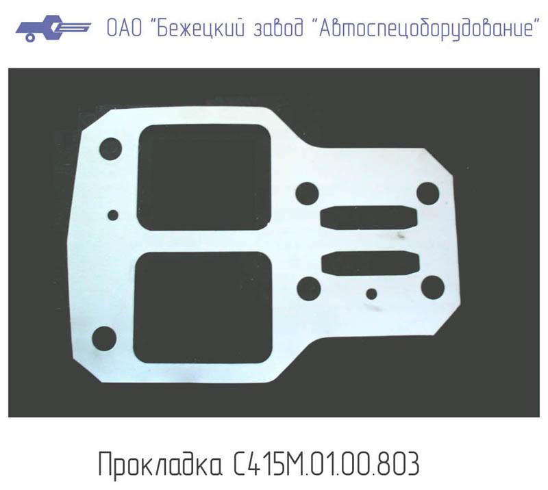 Прокладка С415.01.00.803
