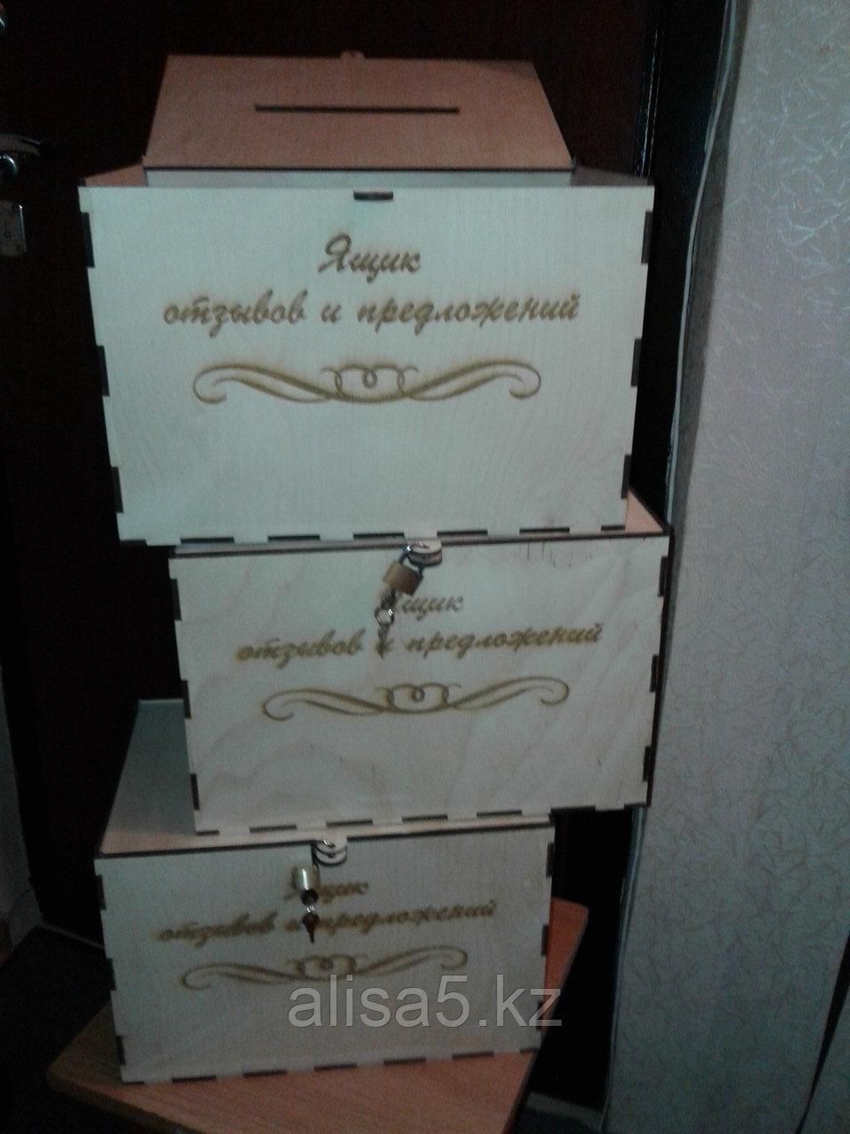 Ящик отзывов и предложений деревянный 20*20*30 см с замком