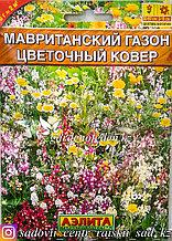 """Семена пакетированные Аэлита. Мавританский газон """"Цветочный ковер"""""""