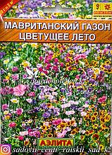 """Семена пакетированные Аэлита. Мавританский газон """"Цветущее лето"""""""