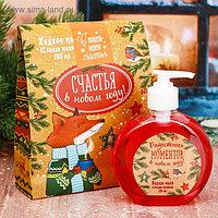 """Подарочное жидкое мыло в пакете """"Счастья в Новом году!"""" с ароматом спелой малины"""