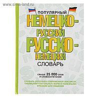 Популярный немецко-русский и русско-немецкий словарь. Свыше 25 000 слов и словосочетаний