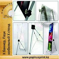 Х баннер - Паук, 2х1.2м, X-banner - мобильный выставочный стенд
