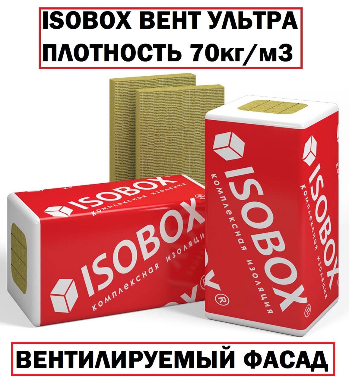 Минплита ISOBOX ВЕНТ УЛЬТРА в Алматы