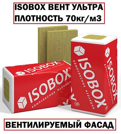 Минплита ISOBOX ВЕНТ УЛЬТРА в Алматы, фото 2