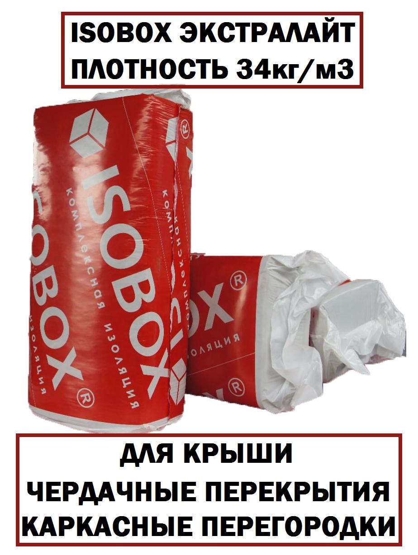 Минплита ISOBOX ЭКСТРАЛАЙТ в Алматы