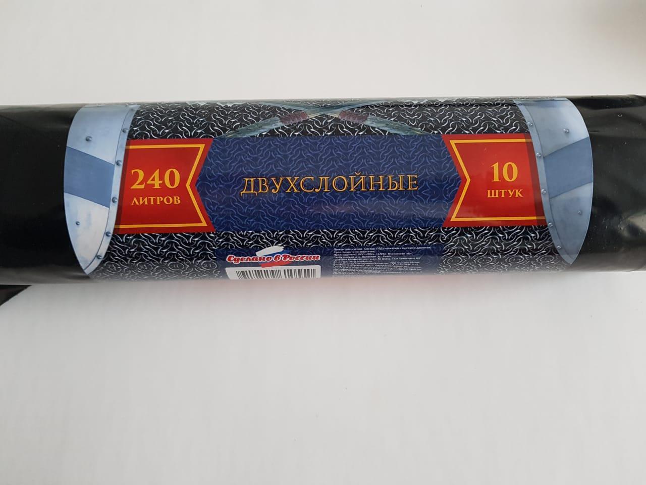 """Мешки для мусора 240 л """"Броня"""" без завязок ПВД"""