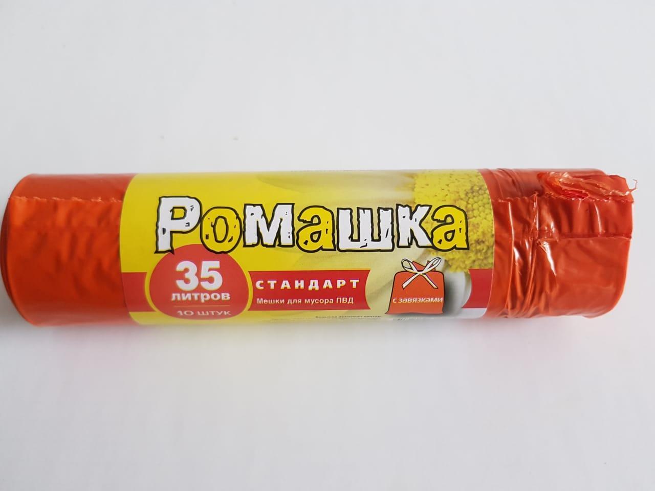 """Мешки для мусора 35 л, оранжевый ПВД с завязками серия """"Стандарт"""""""