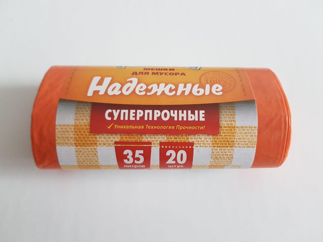 """Мешки для мусора 35 л, оранжевый ПСД с ушками серия """"Надежные"""""""