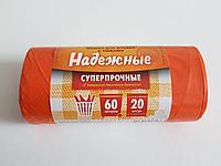 """Мешки для мусора 60 л, оранжевый ПСД с ушками серия """"Надежные"""""""