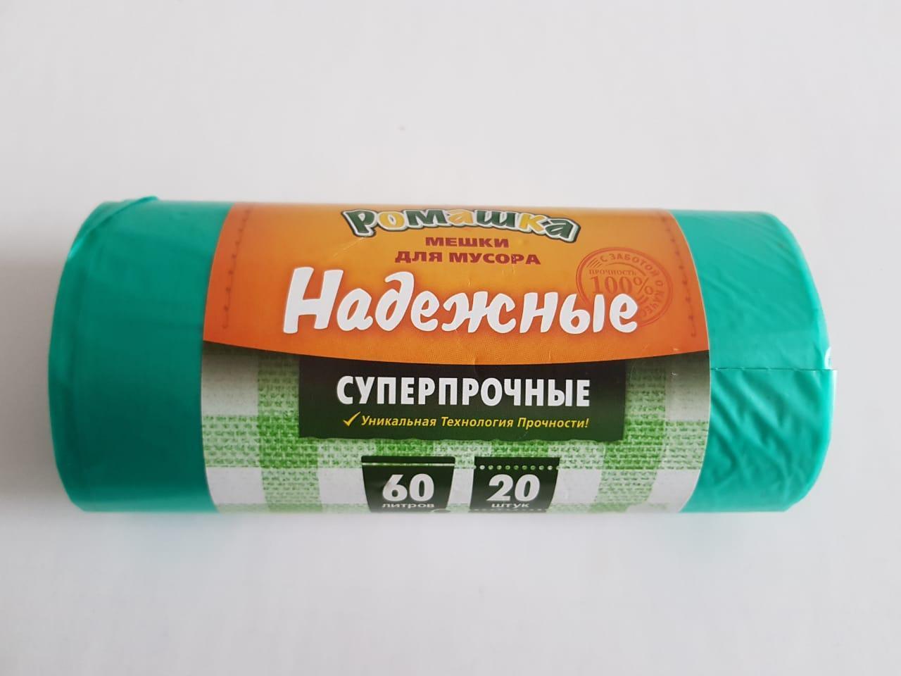 """Мешки для мусора 60 л, зеленый ПСД с ушками серия """"Надежные"""""""