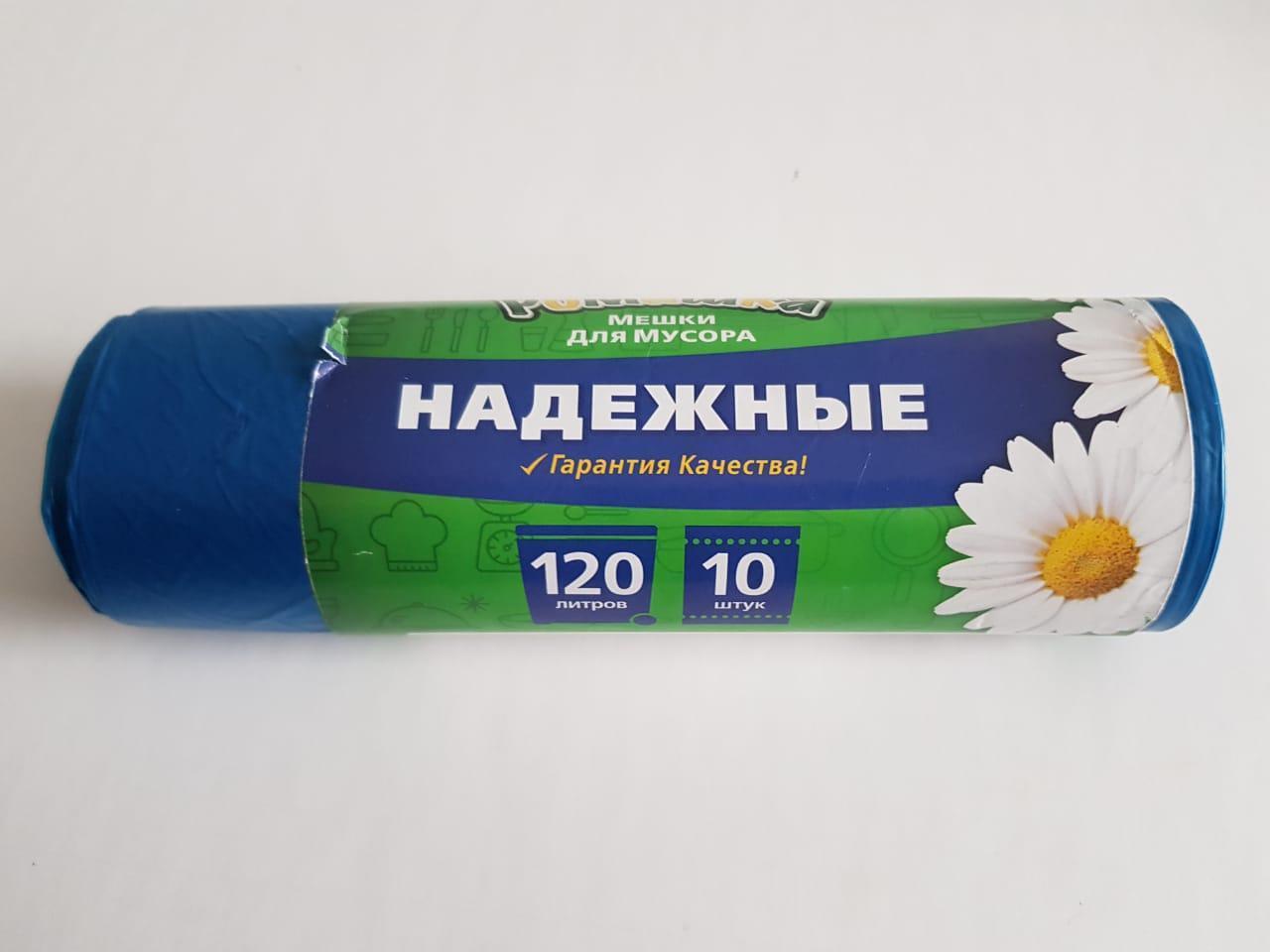 """Мешки для мусора 120 л, синий ПСД с ушками серия """"Надежные"""""""