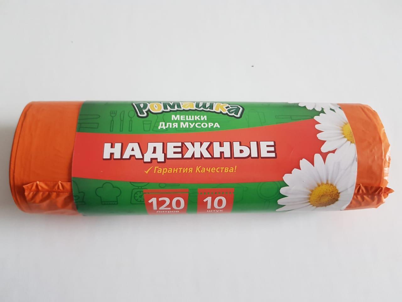 """Мешки для мусора 120 л, оранжевый ПСД с ушками серия """"Надежные"""""""