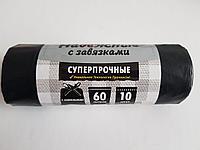 """Мешки для мусора 60 л, черный ПСД с завязками серия """"Надежные"""""""
