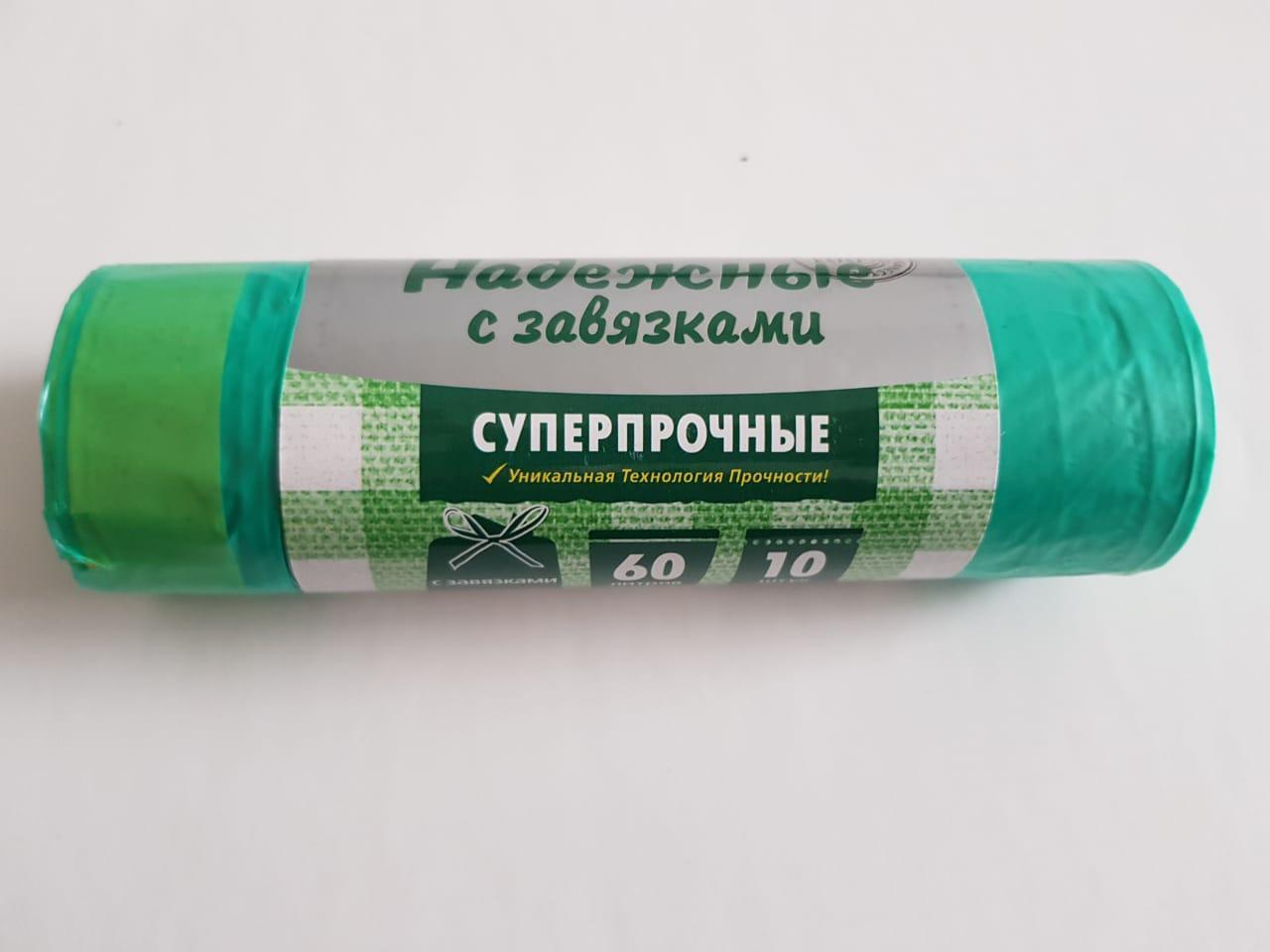 """Мешки для мусора 60 л, зеленый ПСД с завязками серия """"Надежные"""""""