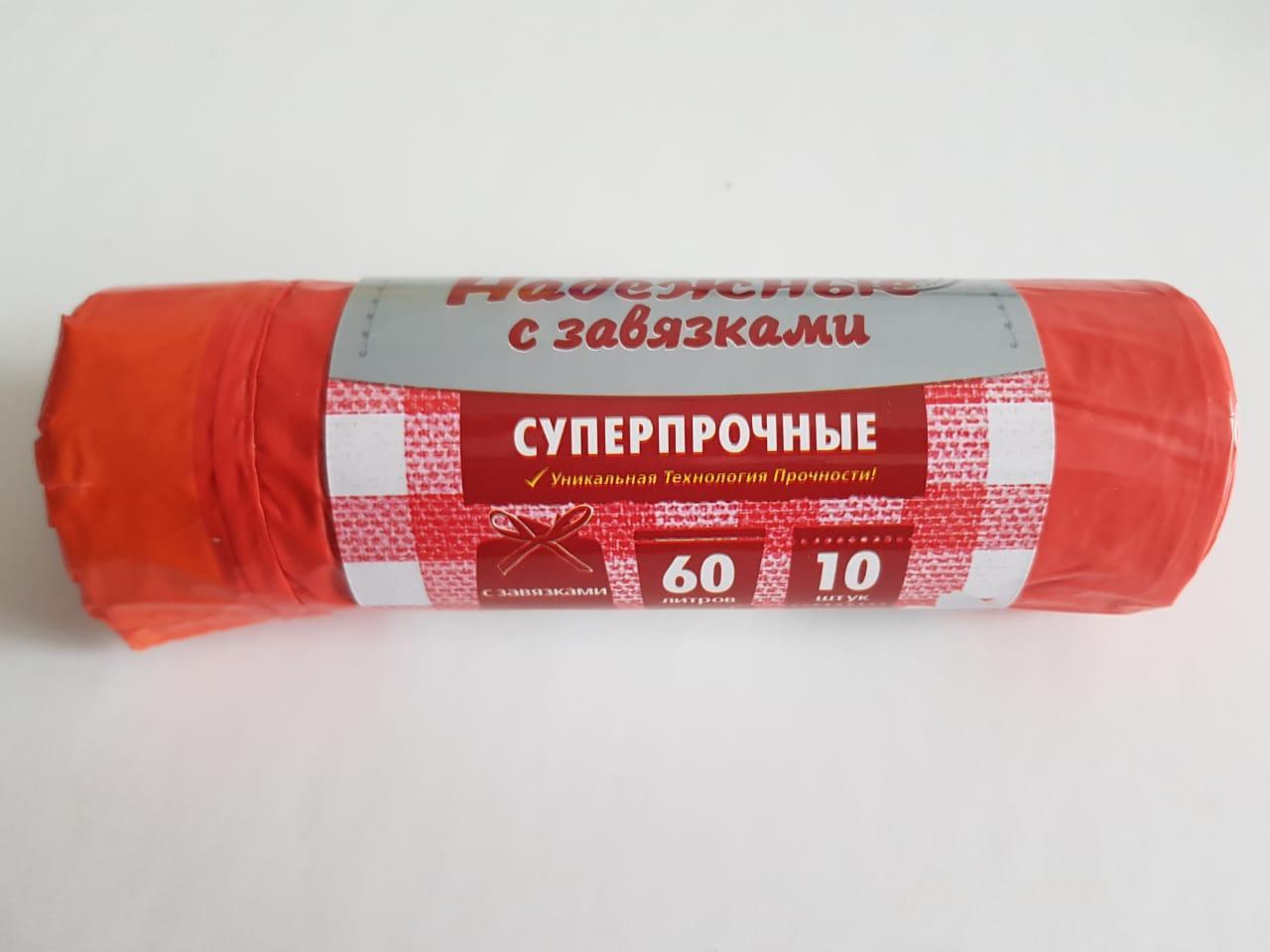 """Мешки для мусора 60 л, красный ПСД с завязками серия """"Надежные"""""""