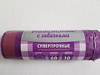 """Мешки для мусора 60 л, фиолетовый ПСД с завязками серия """"Надежные"""""""