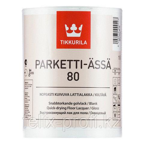 PARKETTI-ASSA лак п/глянц. 1 л.