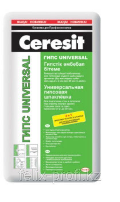Ceresit ГИПС UNIVERSAL  Универсальная гипсовая шпаклевка , 25 кг.