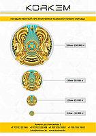 Гербы Казахстана , фото 1